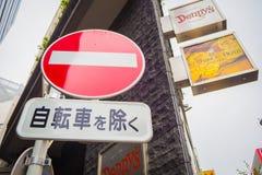 Ikebukuro ulicy & ruchu drogowego styl życia: 21 2017 PAŹDZIERNIK: tok Obraz Royalty Free