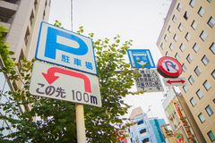 Ikebukuro ulicy & ruchu drogowego styl życia: 21 2017 PAŹDZIERNIK: tok Fotografia Royalty Free