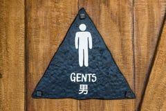Ikony toaleta. Fotografia Royalty Free