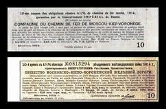 Il biglietto ferroviario d'annata del buono della società raiway di Mosca-Kiev-Voronež ha stampato in tsarists Russia, circa 1914 Fotografie Stock