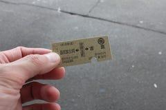 Il biglietto per il viaggio al Giappone fotografie stock libere da diritti