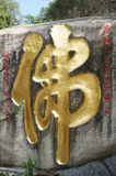 Il Buddha immagine stock libera da diritti