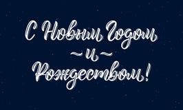 Il buon anno ed il Buon Natale passano l'iscrizione scritta nel Russo, grafici di modo, progettazione della stampa di arte Callig illustrazione vettoriale