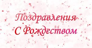 Il Buon Natale manda un sms a nel Russo formato da polvere e dai giri per spolverare orizzontalmente archivi video