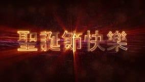 Il Buon Natale manda un sms a nell'animazione cinese del ciclo sopra fondo animato scuro illustrazione di stock