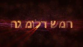 Il Buon Natale manda un sms a nell'animazione ebraica del ciclo sopra fondo animato scuro illustrazione vettoriale
