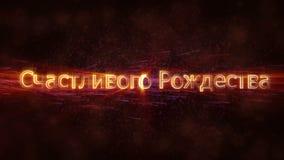 Il Buon Natale manda un sms a nell'animazione russa del ciclo sopra fondo animato scuro stock footage