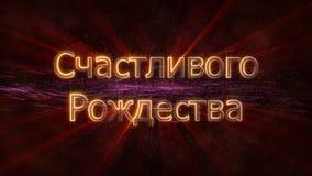 Il Buon Natale manda un sms a nell'animazione russa del ciclo sopra fondo animato scuro fotografia stock libera da diritti