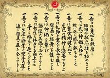 Il certificato, diplom karatè-fa Fotografia Stock