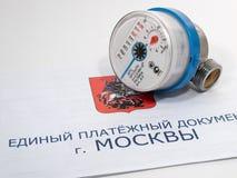 Il contatore per acqua ed il documento di pagamento Fotografia Stock Libera da Diritti