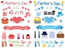 Il Day1 del padre di festa della Mamma illustrazione di stock