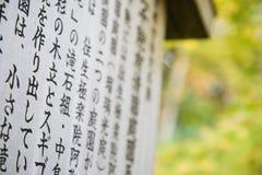 Il Giappone Ohara Sanzen-nello scritto del giapponese del tempio Immagini Stock Libere da Diritti