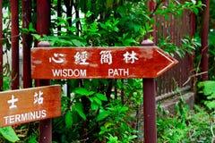 Il percorso della saggezza firma dentro Hong Kong Immagine Stock Libera da Diritti