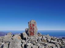 Il più alto il più alto punto dei mauntains di Seoraksan Fotografie Stock Libere da Diritti