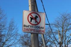 """Il piatto """"che cammina il cane è proibito """" fotografia stock libera da diritti"""