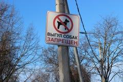 """Il piatto """"che cammina il cane è proibito """" immagine stock libera da diritti"""