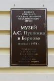 Il piatto con le informazioni di base sul museo di Pushkin Fotografia Stock Libera da Diritti
