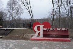 Il posto degli sport e della ricreazione in una cittadina Dolgoprudny Fotografia Stock Libera da Diritti