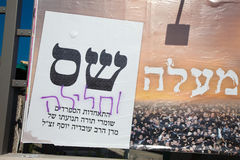 Il primo piano sul tabellone per le affissioni del partito religioso israeliano ha chiamato Shas Fotografia Stock