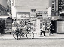 Il punto di vista della via della HK Immagine Stock Libera da Diritti