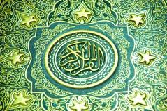 Il Quran santo Fotografia Stock