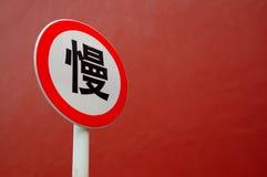 Il rallentamento firma in cinese Fotografia Stock Libera da Diritti