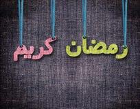 Il Ramadan e Eid al Fitr Greeting Card Immagini Stock