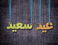 Il Ramadan e Eid al Fitr Greeting Card Fotografia Stock Libera da Diritti