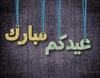 Il Ramadan e Eid al Fitr Greeting Card Immagine Stock Libera da Diritti