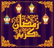 Il Ramadan felice illustrazione vettoriale