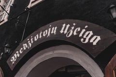 Il ristorante del cacciatore firma dentro la vecchia città fotografia stock