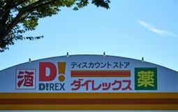 Il segno del supermercato di Direx Fotografie Stock