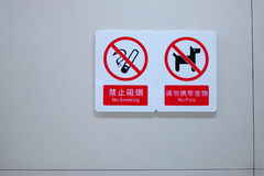 Il segno nel sottopassaggio Fotografie Stock