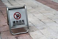 Il segno sul parcheggio bloccare l'automobile di parcheggio in inglese e Fotografia Stock