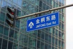 Il semaforo e direzione segnale dentro Pechino, Cina fotografia stock libera da diritti
