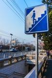 Il sottopassaggio di Pechino Fotografia Stock