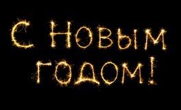 Il testo del buon anno è scritto nel Russo dai fuochi d'artificio illustrazione vettoriale