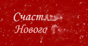 Il testo del buon anno nel Russo si gira verso polvere dalla destra sulla b rossa Fotografia Stock