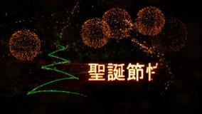 Il testo del Buon Natale nell'animazione cinese con il pino ed i fuochi d'artificio royalty illustrazione gratis