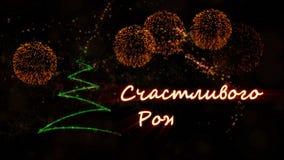 Il testo del Buon Natale nell'animazione russa con il pino ed i fuochi d'artificio illustrazione vettoriale