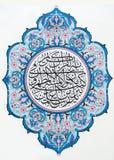 Il titolo del Koran. Immagine Stock