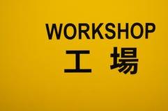 Il workshop di parola Fotografie Stock Libere da Diritti