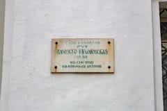 Ilinsko-Tikhonovskaya kyrka, Yaroslavl, Ryssland Fotografering för Bildbyråer