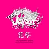 Illsutration disegnato VETTORE: Sakura Blossom Festival, celebrazione della primavera, geroglifici nella media di immagine: Festi illustrazione vettoriale