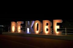 Illuminé SOYEZ monument de KOBE la nuit au parc de Meriken, Kobe, Japon photos stock