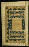 Illuminated Manuscript Collected works (Kulliyat), Walters Art Museum Ms. 617, fol. 4a Royalty Free Stock Photo