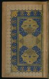 Illuminated Manuscript Khamsa, Walters Art Museum Ms. 609, fol. 2a Royalty Free Stock Photography