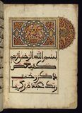 Illuminated Manuscript Koran,  Illuminated incipit page with headpiece inscribed with the chapter heading for Sūrat Maryam, Walte Stock Photo