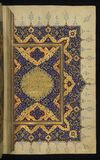 Illuminated Manuscript Koran, Illuminated page with the verses from the end of chapter 17 ( Sūrat Banī Isrāʾīl), Wa Stock Images