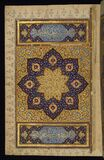 Illuminated Manuscript Koran, The left side of a double-page illuminated frontispiece, Walters Art Museum Ms. W.569, fol. 2a Stock Photo
